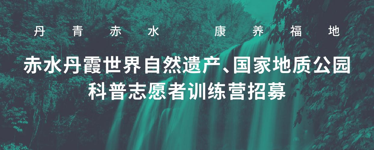 换个角度看世界,赤水丹霞科考营 | 贵州赤水丹霞国家地质公园科普志愿者招募