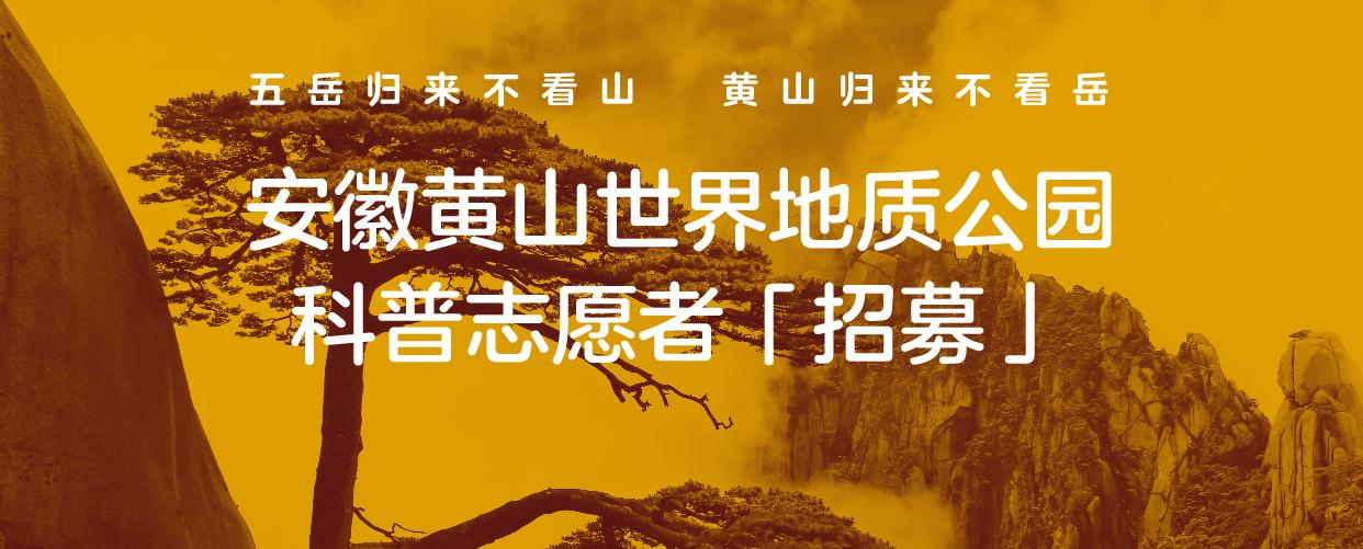安徽黄山世界地质公园科普志愿者招募