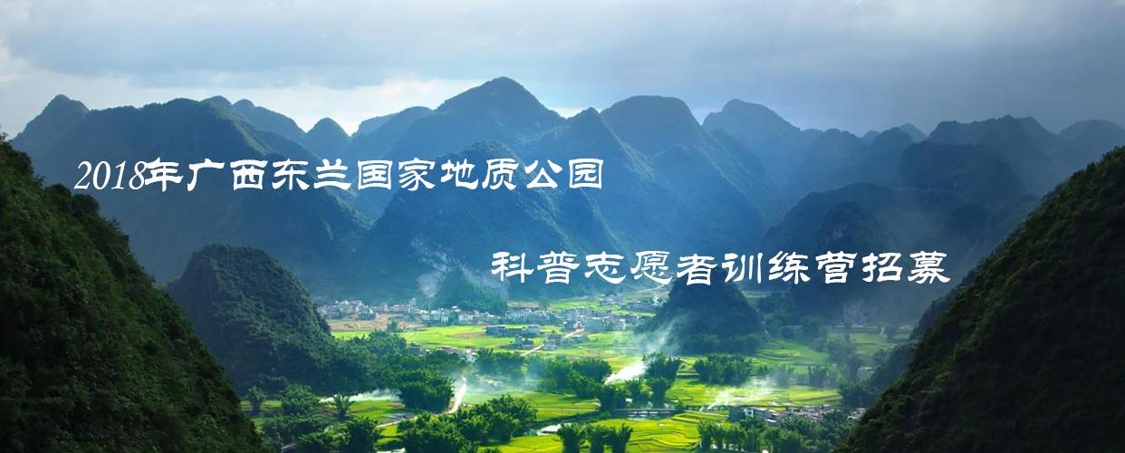 2018年广西东兰国家地质公园科普志愿者训练营招募