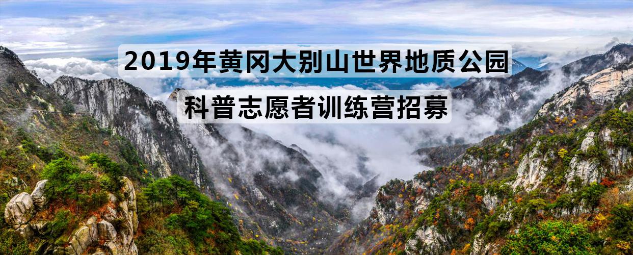 2019年黄冈大别山世界地质公园科普志愿者训练营招募