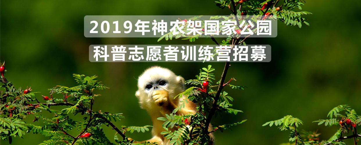 2019神农架国家公园科普志愿者训练营招募