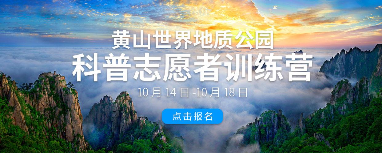 2019年黄山世界地质公园科普志愿者训练营招募