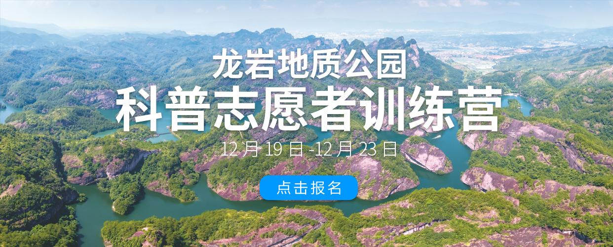 志愿者招募 | 绿水青山,清新龙岩,龙岩地质公园招募啦~