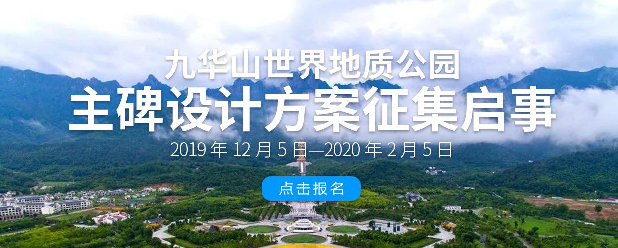 九华山联合国教科文组织世界地质公园主碑设计方案征集启事