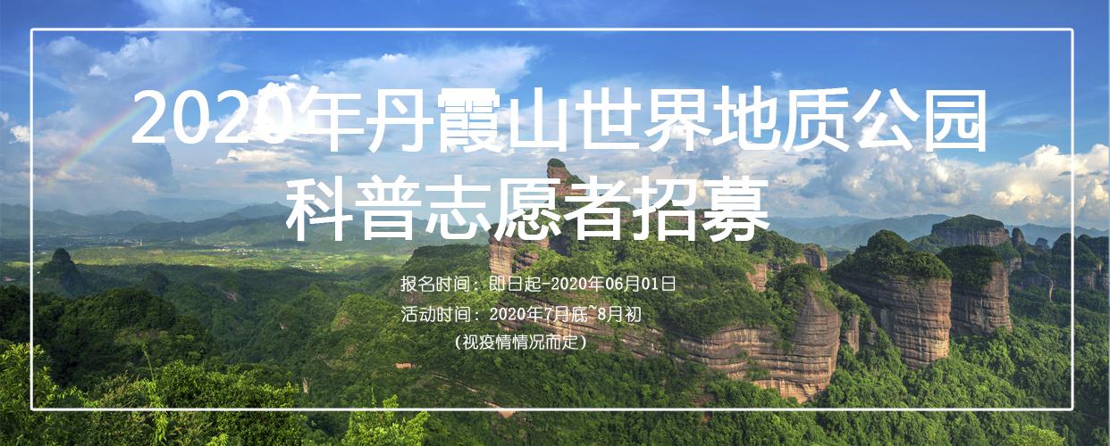 2020年丹霞山世界地质公园科普志愿者招募