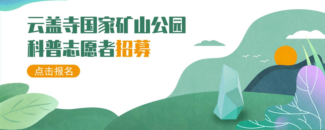 2020云盖寺绿松石国家矿山公园招募志愿者