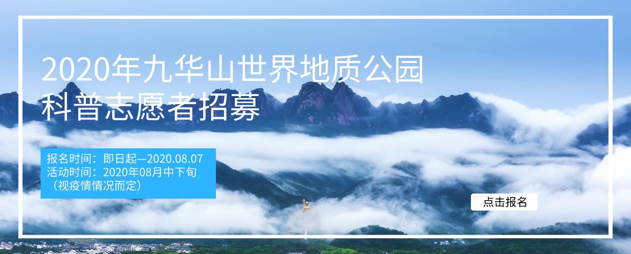 2020年九华山世界地质公园科普志愿者招募