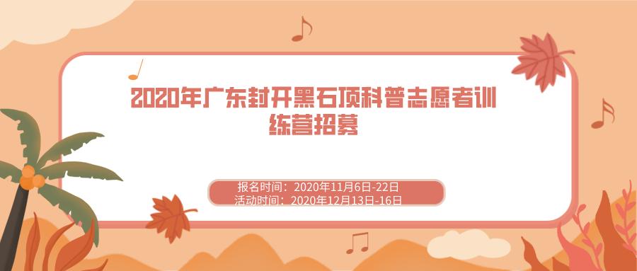 2020年广东封开黑石顶科普志愿者训练营招募