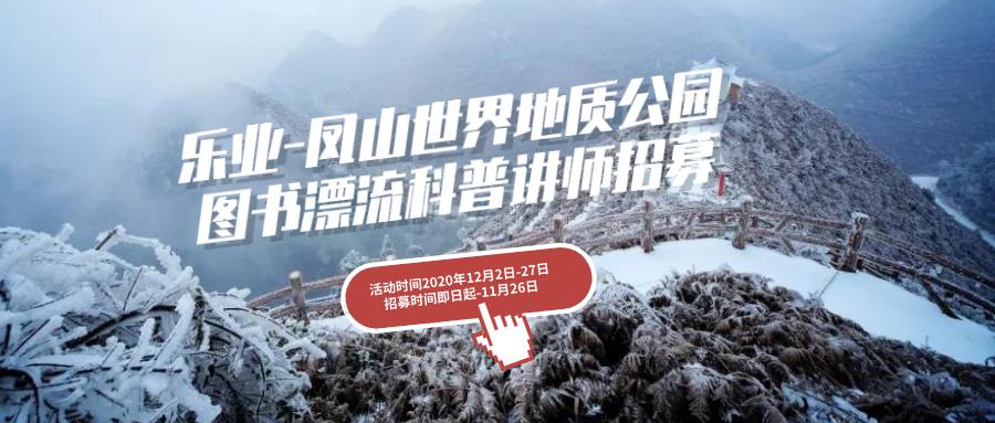 乐业-凤山世界地质公园图书漂流科普讲师招募