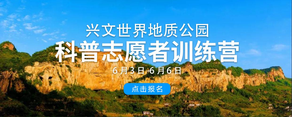 2021年四川兴文世界地质公园科普志愿者训练营