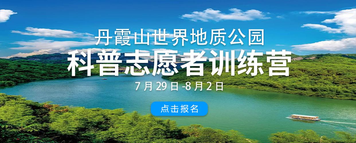 2021年丹霞山全国科普志愿者训练营招募