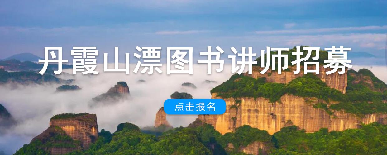 2020年丹霞山漂图书讲师招募
